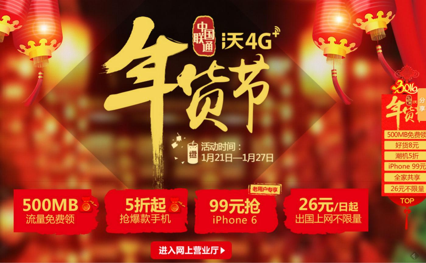 三大运营商提前打响春节价格战,你去网上营业厅「占便宜」了吗?| 极客早知道 2016 年 1 月 22日
