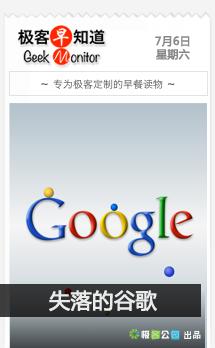 失落的谷歌 | 极客早知道2013年7月6日