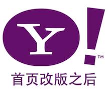 Yahoo 新首页:创造一种习惯性的用户体验
