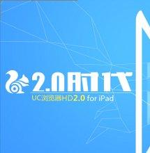 从UC浏览器HD看第三方应用在iPad上的价值