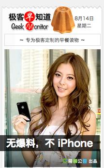 无爆料,不 iPhone | 极客早知道 2012 年 8 月 14 日