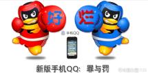 5.19~5.25一周文章回顾:停不了的手机QQ