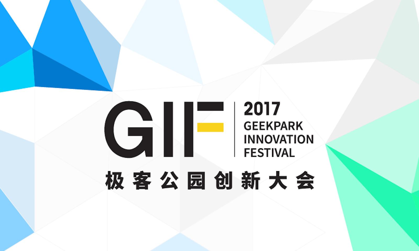 GIF2017 终极参会指南