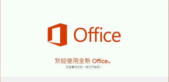 Office 2016到来之前,我们盘点了下 MS Office 过去的25年