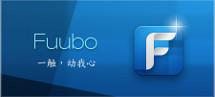 再看 Fuubo——是不是从简单出发,就意味着彻底告别复杂?