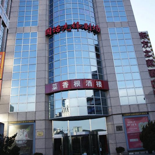 国话先锋剧场 • 北京