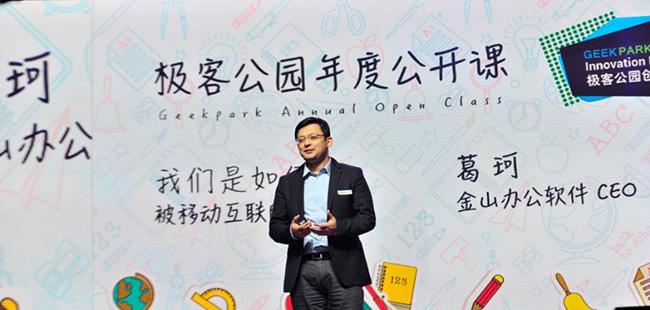 金山办公软件 CEO 葛珂:我们是怎么被移动互联网解放的