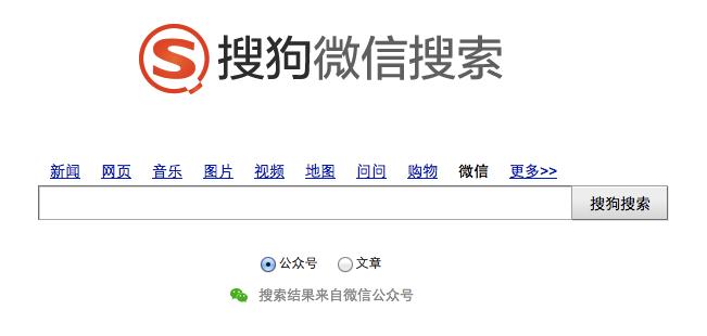 【今日看点】搜狗发布微信搜索,公众号信息迎来释放
