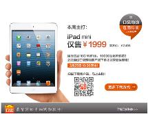口袋购物为啥选择1999元的iPad mini来做促销