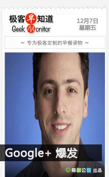 Google+ 大爆发 | 极客早知道 2012 年 12 月 7 日