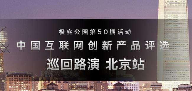 2013 中国互联网创新产品评选北京站巡演集锦