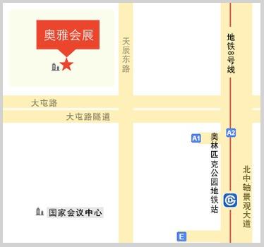 奥雅会展 • 北京