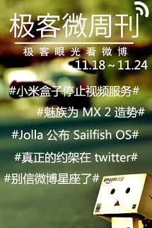 盒子很忙 | 极客微周刊 2012.11.18 ~ 2012.11.24