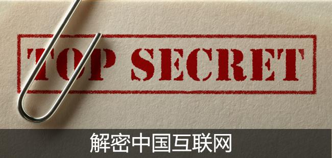 解密中国互联网