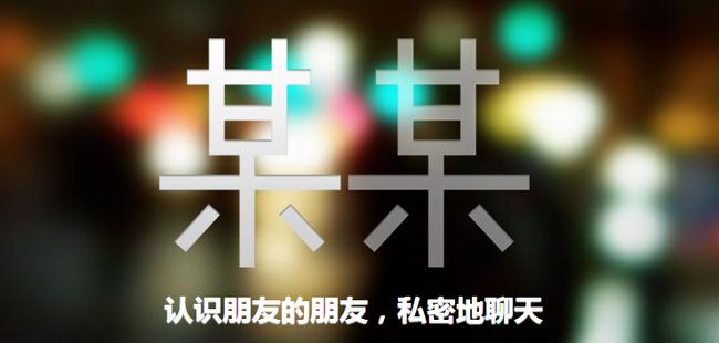 【创新产品评选50强巡演】某某:和朋友的朋友约会
