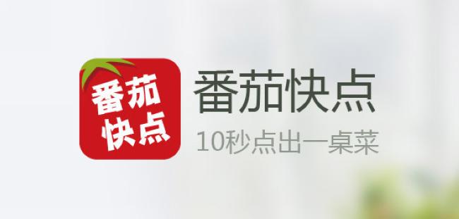 【创新产品评选50强巡演】番茄快点:直击餐饮O2O的用户痛点