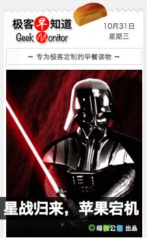星战归来,苹果宕机 | 极客早知道2012年10月31日