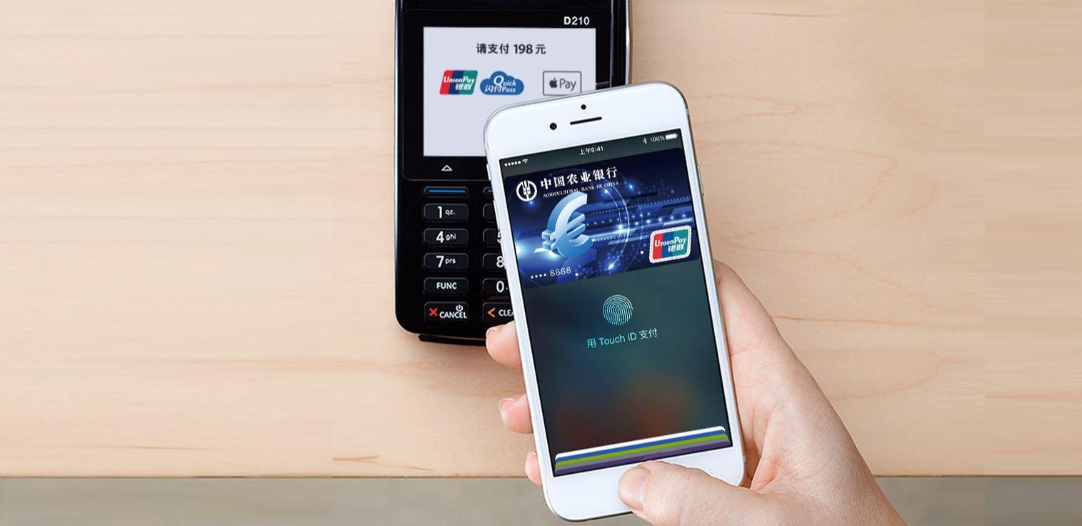 Apple Pay 正式上线! | 极客早知道 2016 年 2 月 18 日