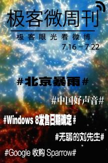 暴雨中的正能量 | 极客微周刊2012.7.16~2012.7.22