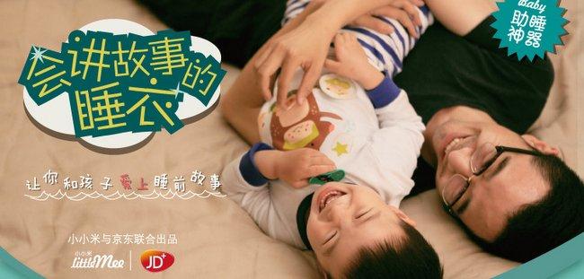 给极客老爹专用:讲故事的儿童睡衣