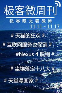 喵的力量 | 极客微周刊 2012.11.11~2012.11.17