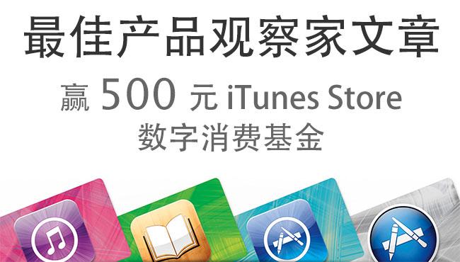 本周最佳产品观察家文章,赢 iTunes Store 数字消费基金