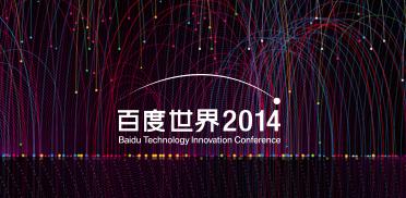 2014百度世界前瞻:轻应用托起O2O之重