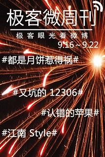 节前很忙 | 极客微周刊 2012.9.23~2012.9.29