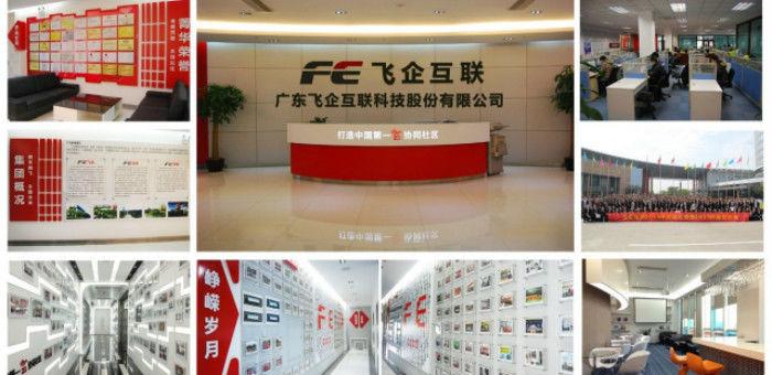 作为中国互联企业云工作台上市第一股,飞企互联觉得自己才刚上路
