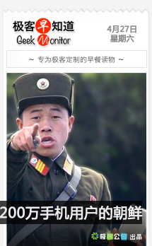 200万手机用户的朝鲜 | 极客早知道2013年4月27日