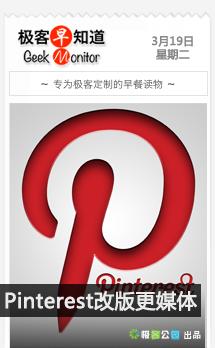 Pinterest 改版,更加媒体化| 极客早知道2013年3月19日