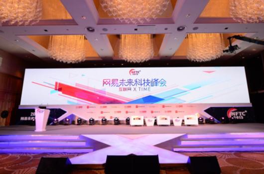 网易未来科技峰会召开 「互联网X」引领变革浪潮