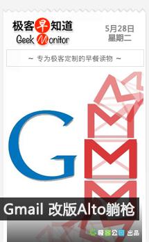 Gmail 改版 Alto 躺枪 | 极客早知道2013年5月28日