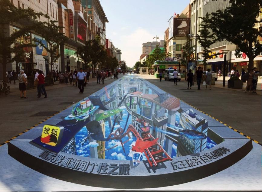 世界最长3D地画亮相王府井大街