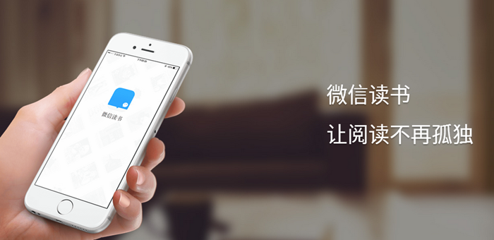 微信读书正式上线 深度引入微信关系链 | 极客早知道2015年8月28日