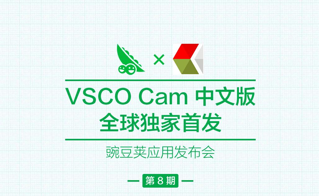 豌豆荚首发VSCO CAM中文版:用手机就能拍出胶片感的照片