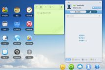 Gleasy——在线办公的应用间通信