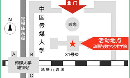 中国传媒大学动画与数字艺术学院 三层报告厅