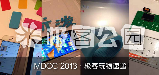 MDCC 2013 · 极客玩物速递