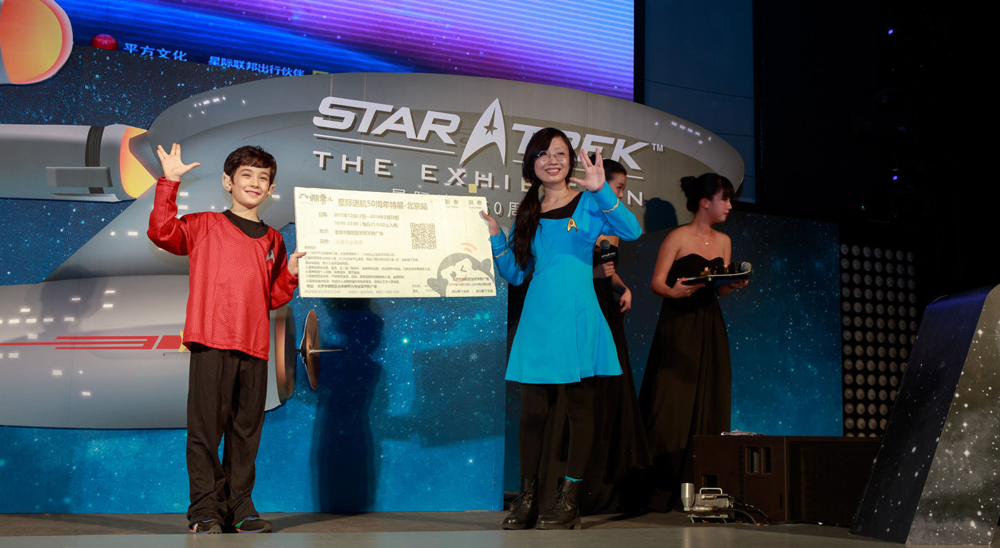 《星际迷航》50 周年特展北京站 世贸天阶盛大起航
