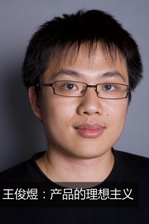王俊煜——产品的理想主义