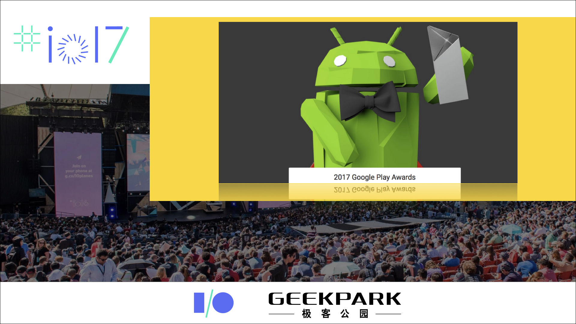 Google Play Awards 2017 奖项揭晓,它们就是世界最佳安卓 App
