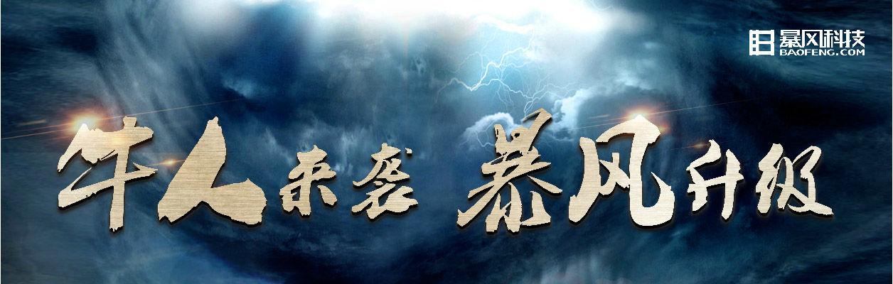暴风 TV:一群牛人让人们从小屏回归大屏的野心
