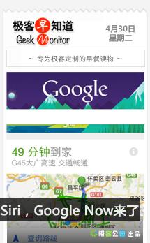 Siri,Google Now 来了    极客早知道2013年4月30日