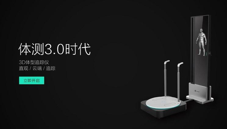 维塑发布 3D 体型追踪仪,想让健身房的体测更有说服力