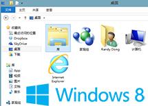 [Windows 8专题]文件资源管理器