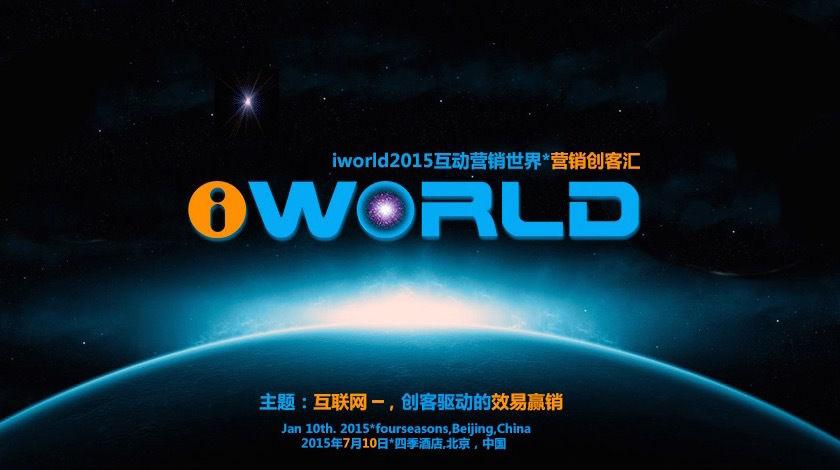 技术、数据驱动的营销减法—iworld2015互动营销世界