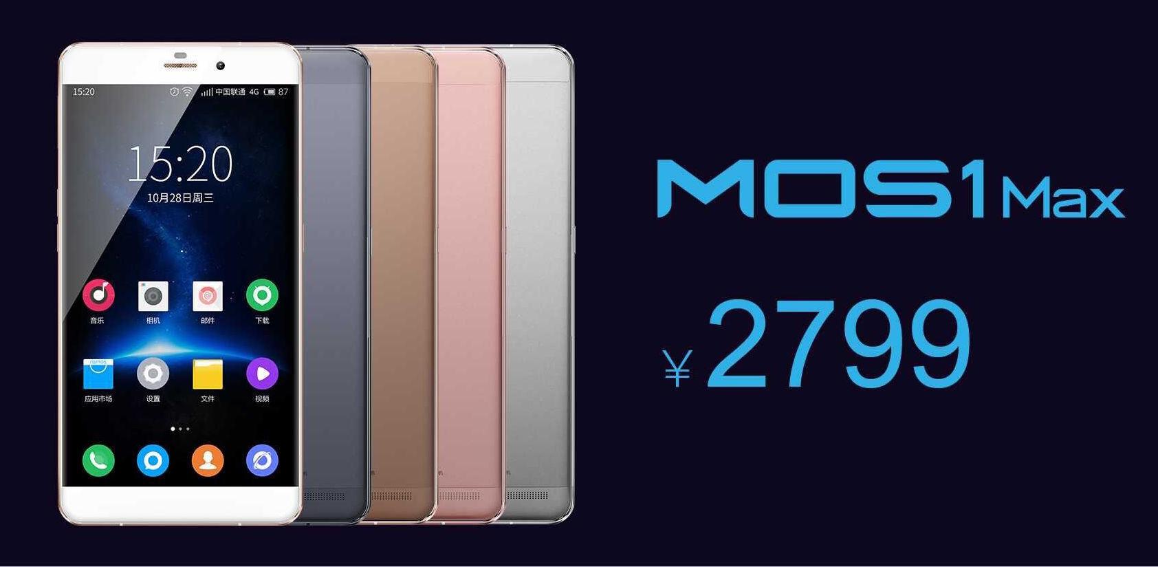 蓝魔MOS1max正式发布,电池容量超过两个 6 Plus