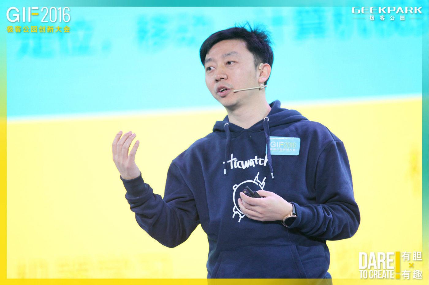 出门问问李志飞:过去七十年,人工智能经历了什么?