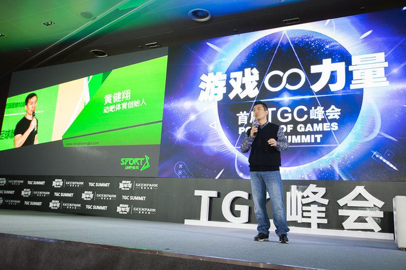 黄健翔:体育竞技的商业价值如何释放出游戏力量